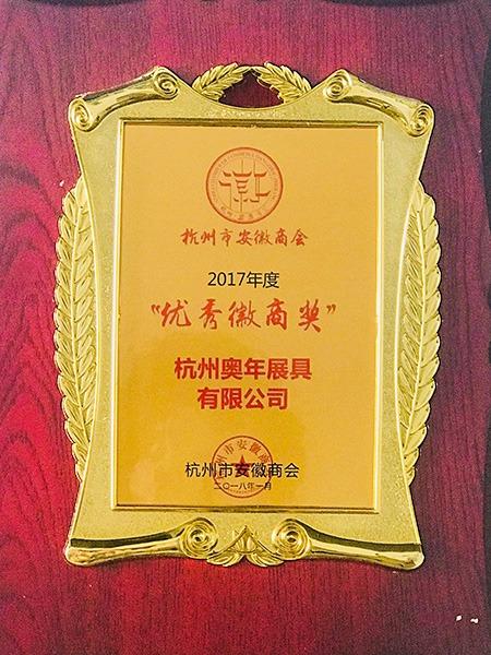 杭州市安徽商会荣誉